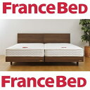 送料無料 フランスベッド 65周年記念ベッド メモリーナ65MH シングルベッド+セミダブルベッド/日本製/スノコ/マルチラスハードスプリ…