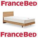 送料無料 フランスベッド 65周年記念ベッド メモリーナ65DT シングルベッド /日本製/スノコ/デュラテクノスプリング/売れ筋/オスス…