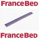 送料無料 フランスベッド すきまスペーサー/売れ筋/ベッドを2台くっつけて使うご夫婦/川の字で寝るご家族/ツイン/くっつける
