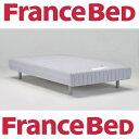 送料無料 フランスベッド 脚付きマットレス FBM-801 シングル/日本製/オススメ