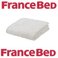 送料無料 フランスベッド モイスケアメッシュベッドパッド 3点セット シングル/リバーシブル/日本製/制菌/ウォッシャブル/
