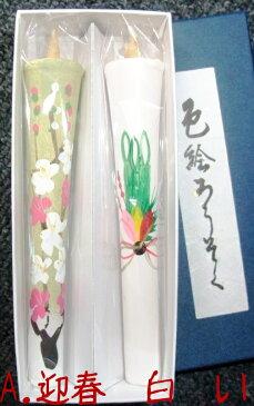 仏事用品 神仏用ろうそく 品格が漂う色絵ろうそく手描き 白 3号2本入 ローソク ロウソク 蝋燭