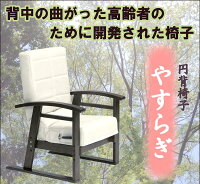 円背座椅子