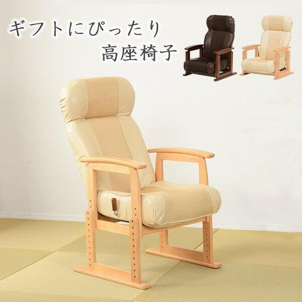 イス・チェア リクライニングチェア 高座椅子ロータイプにもなる高座椅子 LZ-4728 チェア 椅子 手元レバー 無段階リクライニング 肘掛け付き メッシュ地使用