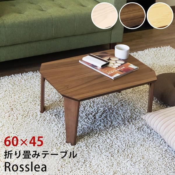 テーブル センターテーブル・ローテーブル Rosslea 折り畳みテーブル 60コンパクト!脚は折りたたみ式で収納にも困りません♪uhr60 テーブル 机 ダイニング リビング スクエア 長方形 折りたたみ