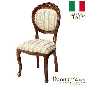 【300円OFFクーポン配布中】ヴェローナ クラシック ダイニングチェア送料無料 イタリア製!クラシック家具!チェア 椅子 いす 42200030 ヴェローナ イス チェア ダイニングチェア 木製 椅子 い