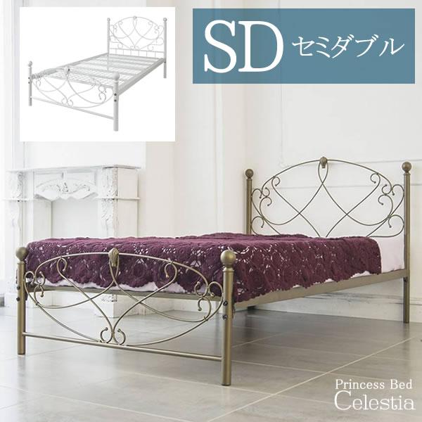 【ランキング1位受賞】アイアンベッド Celestia(セレスティア) セミダブル ベッド ベッドフレーム可愛いデザインのアイアンベッド。 BSK-906SD アイアンベッド セミダブル ベッド 姫