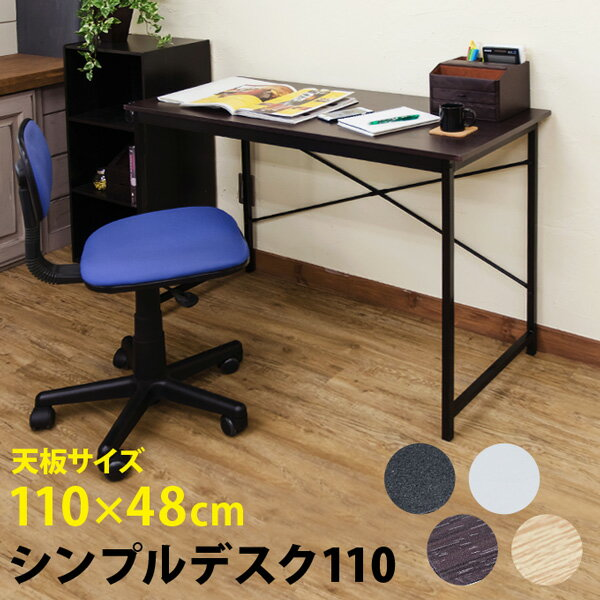 デスク 書斎机 シンプルデスク 110長く使っても飽きのこないデザイン!CG-04 デスク シンプル PCデスク 机 オフィスデスク 学習机 子供部屋 事務机 パソコンラック PCラック コンパクト 120cm つくえ 机
