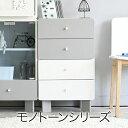 【300円OFFクーポン配布】グレーカラー 4段チェスト 420送料無...
