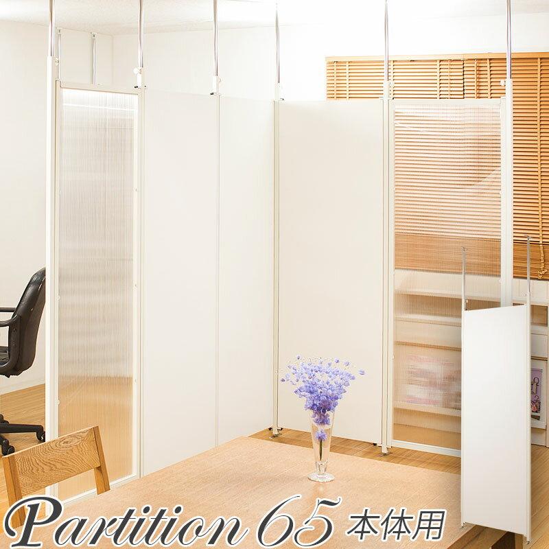 オフィス家具 パーテーション 突っ張りパーテーションボード 本体用日本製!目隠し&間仕切りで多彩な空間♪つっぱりパネル区切り 仕切り 板間仕切り パネル板 部屋分割 事務所オフィス家具 ナサ流通突っ張りパーテーション