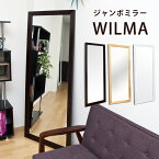 【ランキング受賞】ジャンボミラー WILMA 鏡 壁掛け 角型全身映る立て掛け式の姿見! SH-03DBR ミラー インテリア雑貨 全身 スタンド式 鏡 姿見 SH-03