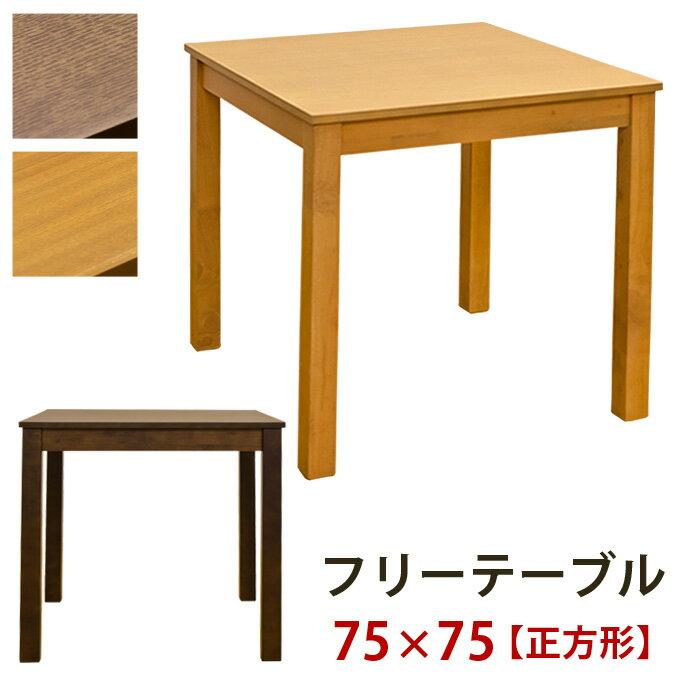 テーブル ダイニングテーブル フリーテーブル75×75cmシンプル ダイニングテーブル、作業机にも VTM-75 ダイニングテーブル 木製 フリーテーブル 作業机 机 食卓テーブル デスク 2人用 2人掛け 正方形 角型