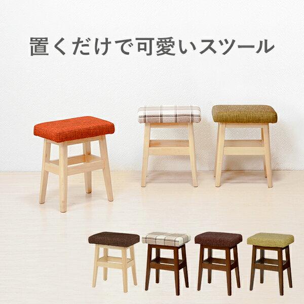 【ランキング1位獲得】イス・チェア スツール スツール VH-7943座りやすい座面の形で、見た目もかわいいスツールです!VH-7943 VH-7953 北欧 チェア イス チェア スツール 背もたれなし 木製 椅子 チェアー ナチュラル スツール 木製