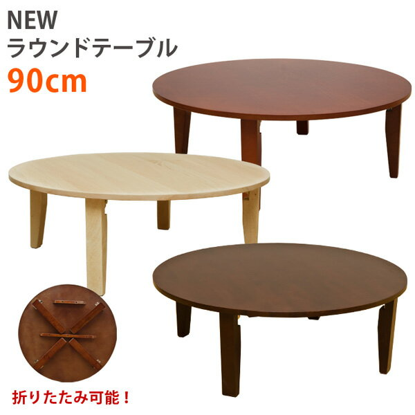 テーブル 座卓 NEWラウンドテーブル 90cm ちゃぶ台風折りたたみテーブル!NEWラウンドテーブル 90cm WR-90BR ちゃぶ台 丸テーブル 天然木 折りたたみ 和室 和家具 WR-90