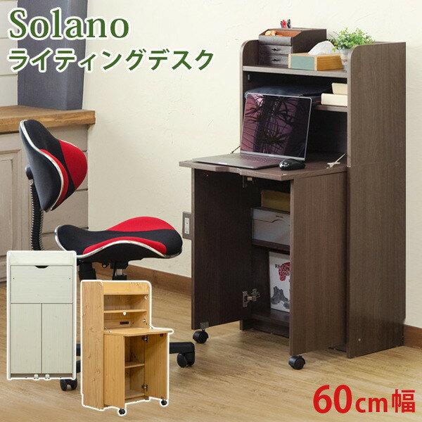 オフィス家具 オフィスデスク・テーブル オフィスデスク Solano ライティングデスク 60幅折りたたみ式のライティングデスクfj19dbr fj19na fj19wh 書斎 デスク 折りたたみ コンセント付き 収納 ミニマリスト 場所を取らない