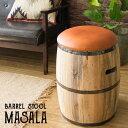 イス・チェア スツール 本革 趣のある樽型スツール MASA...