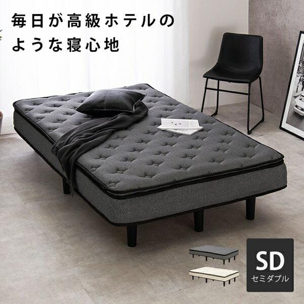 ベッド フレーム・マットレスセット ポケットコイルマットレス セミダブルベッドKMB-3108SD ふかふか マットレス付き すのこベッド 快適 ゆったり