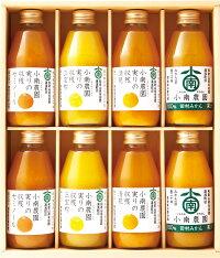実りの収穫4種の柑橘ジュースセット