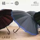 傘 メンズ 日本製 傘専門店 高級 ブランド 16本骨 おしゃれ 長傘 甲州織「橘」 65cm 大きい 大判 紳士用 雨傘 雨晴兼用 風に強い 丈夫 耐風 無地 手開き・・・