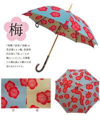 日本製「伊佐文様ふろしき晴雨兼用傘」長傘8本骨47cm|女性(レディース)/長傘晴雨兼用傘/日傘/傘レディースかさ/カサ/レデイース/ladies
