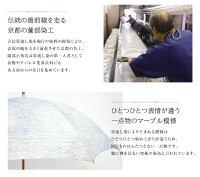 晴雨兼用傘日傘「墨流し染」薗部染工薗部正典伝統工芸士