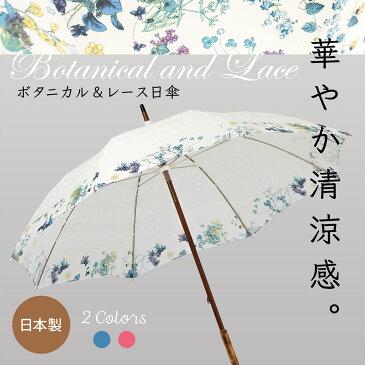 日傘 日本製 レディース 長傘 ボタニカル レース 50cm UVカット 紫外線カット 遮光 遮熱 8本骨 高級 高品質 職人 手づくり 植物柄 花柄 おしゃれ ギフト プレゼント 贈り物