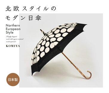 日傘 日本製 レディース 長傘 北欧風モダンドット 50cm UVカット 紫外線カット 遮光 遮熱 8本骨 高級 高品質 職人 手づくり おしゃれ ギフト プレゼント 贈り物