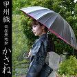 日本製レディース雨傘「かさね」女性(レディース)/16本骨 長傘 雨傘 レディース レビュー評価4.8以上!