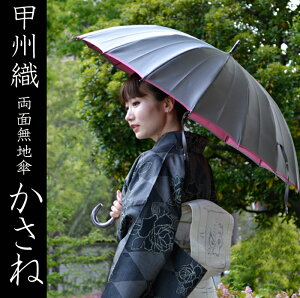 日本製雨傘|日傘としてもお使いいただけます。「テレビ未来遺産」「和風総本家」で紹介された甲州織両面傘「かさね」|長傘16本骨55cm|女性(レディース)/長傘  fs04gm