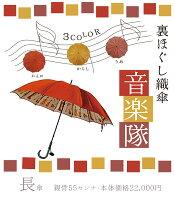 日本製雨傘|甲州織ほぐし織「音楽隊」|長傘12本骨55cm|女性(レディース)/長傘