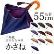 丈夫な日本製・折りたたみ傘 8本骨55cm 甲州織両面傘「かさね」|女性(レディース)2段折りたたみ傘 雨傘・日傘・晴雨兼用傘