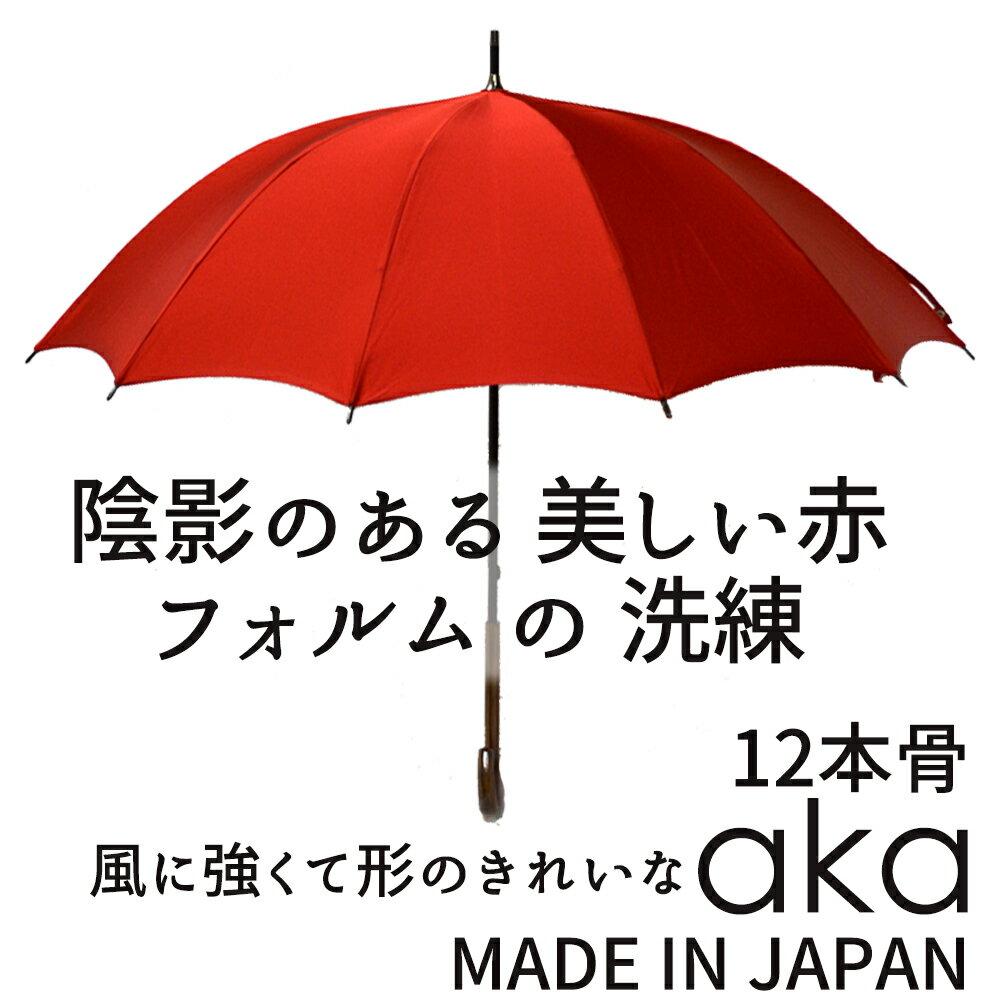 【傘 レディース 赤】甲州織雨傘「aka」12本骨55cm 日本製 風に強い カーボン 濡れない 赤色 長傘 女性 レデイース ladies かさ カサ