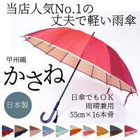 16本骨傘丈夫な日本製レディース「かさね」女性婦人長傘雨傘修理可能