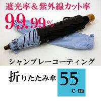 日本製晴雨兼用雨傘|男も日傘を!日本製晴雨兼用シャンブレーコーティング|8本骨55cm|男性(メンズ)女性(レディース)/折傘fs04gm