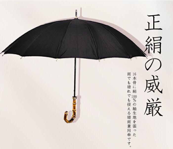 日本製晴雨兼用・雨傘 紬織 シルク100% 日傘 長傘 55cm16本骨|男女兼用  傘(メンズ・レディース)晴雨兼用傘 men