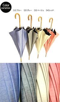 日本製晴雨兼用雨傘(日傘/雨傘)晴雨兼用/シャンブレーコーティング|8本骨55cm|傘男性(メンズ)女性(レディース)/長傘/MEN'S/かさ/カサ/ladies/レデイース