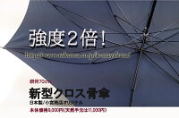 日本製【強度2倍】新型クロス骨傘|70cm【男性用/雨用/長傘】