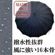 日本製雨傘 撥水効果抜群のミラトーレ傘16本骨65cm 傘 メンズ/雨傘/カサ/かさ/men's/MEN'S