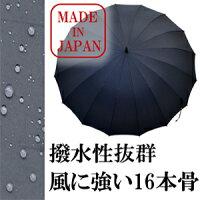 【送料無料】ミラトーレ長傘65cm/16本【男性/雨用】