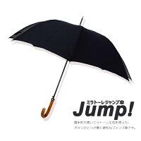 撥水性抜群のミラトーレ・ジャンプ(ワンタッチ)傘長傘8本骨65cm男性(メンズ)/長傘/傘