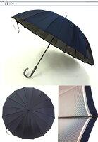 日本製雨傘甲州織「裏縞(うらしま)」長傘16本骨65cm傘メンズ/雨傘男性MEN