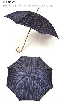 日本製雨傘傘メンズ・桐生産生地使用「マルチストライプ」長傘8本骨65cmかさカサmen'sMEN'S男性用