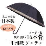 傘 メンズ 日本製 傘専門店 高級 ブランド 16本骨 おしゃれ 長傘 「甲州織 ゲンテン」 65cm 大きい 大判 紳士用 雨傘 雨晴兼用 風に強い 丈夫 耐風 無地 手開き