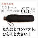 傘 メンズ 折りたたみ傘 日本製 傘専門店 高級 ブランド ...