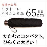 【送料無料】ミラトーレ折りたたみ10骨60cm