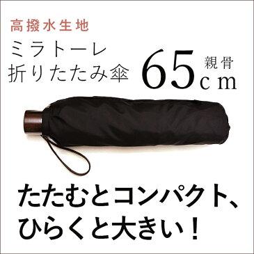 傘 メンズ 折りたたみ傘 日本製 傘専門店 高級 ブランド 「東レ・ミラトーレ」 8本骨 65cm 超撥水 水をはじく傘 大きい 大判 軽い 軽量 風に強い 丈夫 折り畳み傘 おしゃれ 耐風 カーボン 濡れない 紳士用