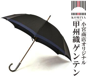 傘 メンズ 日本製 傘専門店 高級 ブランド おしゃれ 長傘 「甲州織 ゲンテン」 65cm 8本骨 大きい 大判 紳士用 雨傘 雨晴兼用 風に強い 丈夫 耐風 無地 手開き