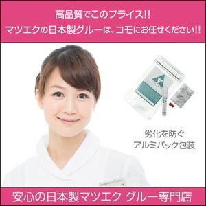 まつげエクステ用グルー日本製医療用ブチルグルー低刺激2ml
