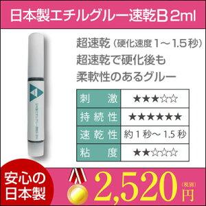 まつげエクステ用グルー日本製エチルグルー速乾B2ml