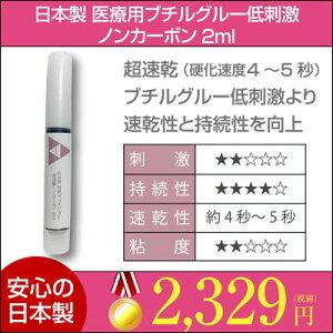 まつげエクステ用グルー日本製医療用ブチルグルー低刺激ノンカーボン2ml